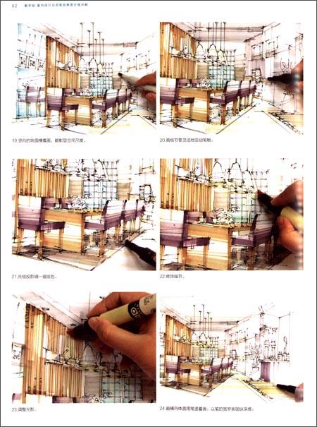 回至 最手绘:室内设计马克笔效果图步骤详解 (平装)