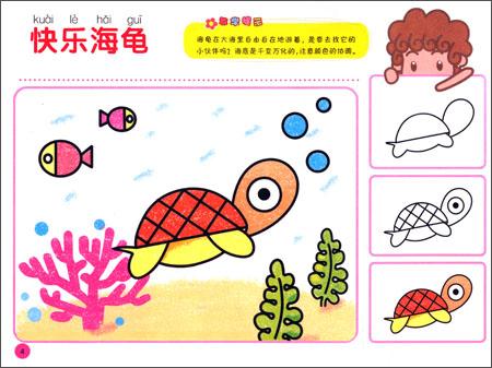 回至 简笔画教室:学画动物 (平装)