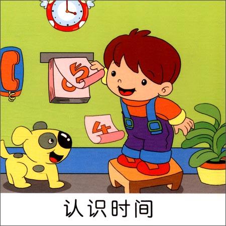 版权页:  插图:  宝宝起得早,早起锻炼身体壮,  午饭吃的香