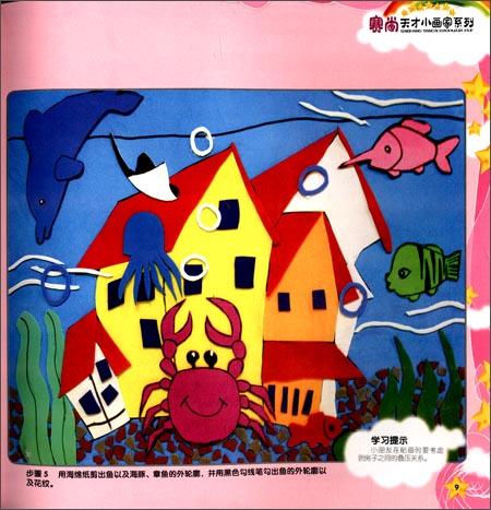 赛尚天才小画家系列(套装共6册):亚马逊:图书