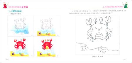 怎样画彩色铅笔画:动物篇:亚马逊:图书