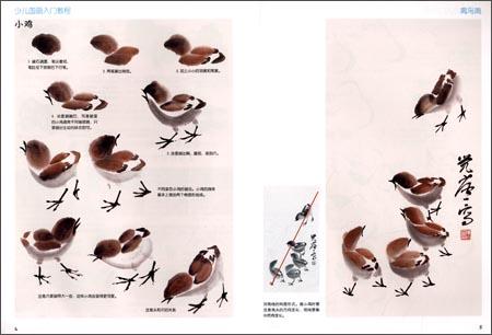 少儿国画入门教程:禽鸟篇