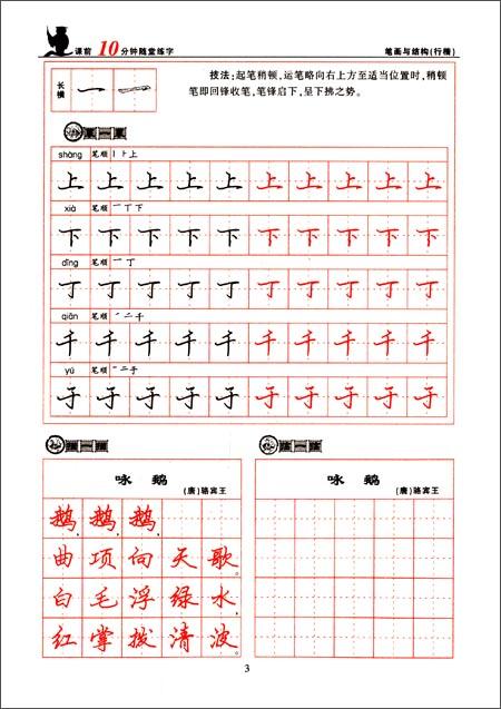 课前10分钟随堂练字:笔画与结构·行楷