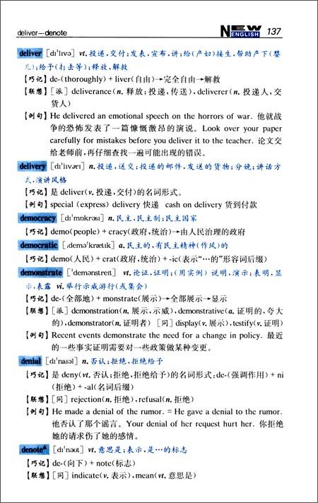 大学英语四 六级词汇巧记 联想记忆 张镭
