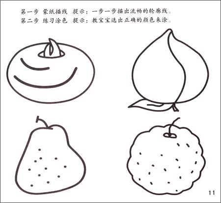 《宝宝学画(水果蔬菜篇)》 卡迪工作室【摘要 书评 】
