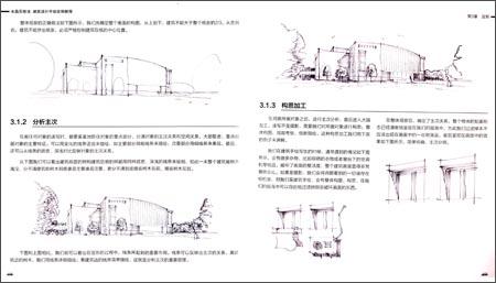 回至 建筑设计手绘实例教程:水晶石技法 (平装)