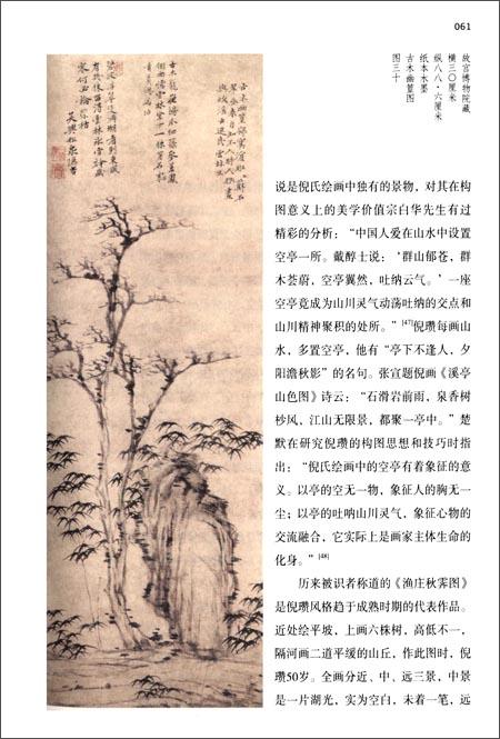 跪肯定好的确你如何欣赏中国古代书画论文1000字以上答:(一)确定论文图片