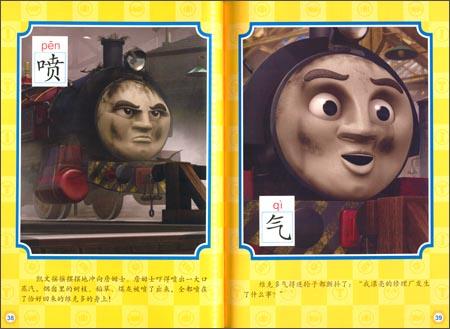 回至 托马斯和朋友·胖总管嘟嘟学院:小火车认读故事7 (平装)