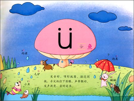 幼儿趣味学习绘本:兔子小白学拼音平装–2013年5月1日