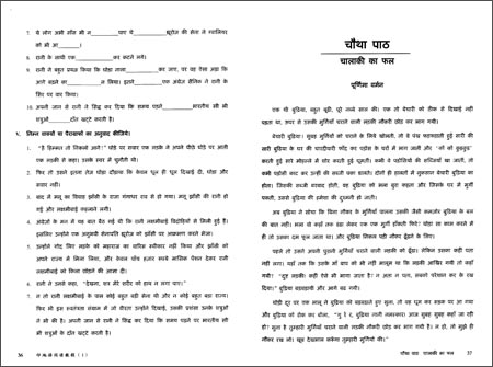 回至 印度语言文学国家级特色专业建设点系列教材:印地语阅读教程1
