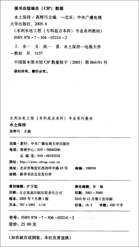 水利水电工程(起点字体专业)水土系列图纸:本科日本的cad教材专科图片