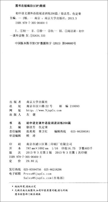 《初中语文课外语段阅读v初中200篇(新课标)》初中部霞山区图片