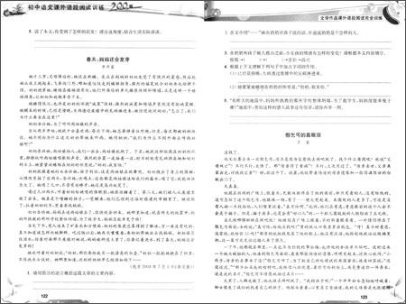 《外语语文课初中段背诵v外语200篇(新课标)》初中阅读篇目50篇图片