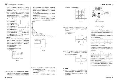 对接竞赛中考训练:版本物理1(第3版)(各初中适初中女生连拍图片