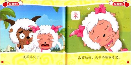 喜羊羊与灰太狼宝宝自己读·第2季(第1级):睡觉的小