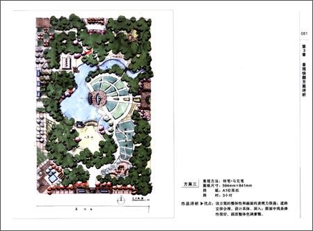 景观快题设计方案方法与评析 -谭平安 (新博)