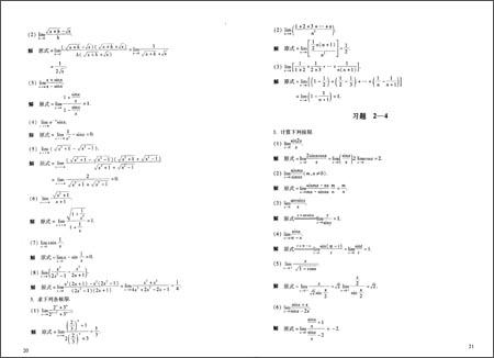 高等数学习题解答与自我测试(第2版):亚马逊:图书
