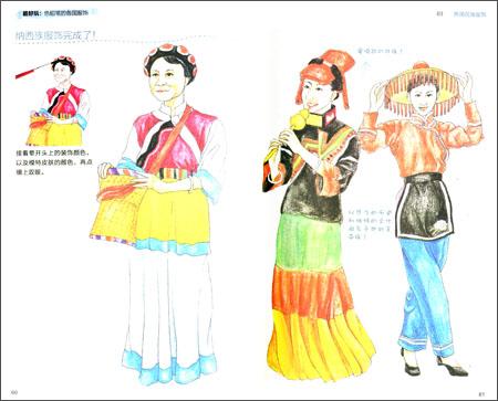 回至 爱上绘画·超好玩:色铅笔的各国服饰 (平装)