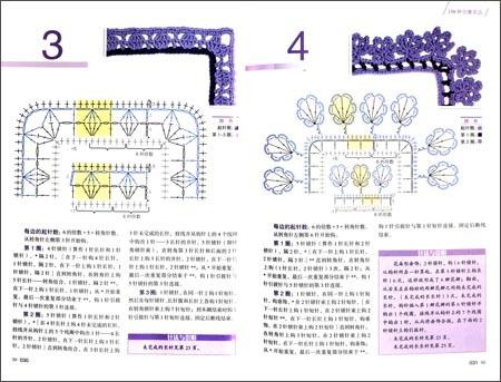 《钩针转角花边:150种配有详细图示和讲解的创意花