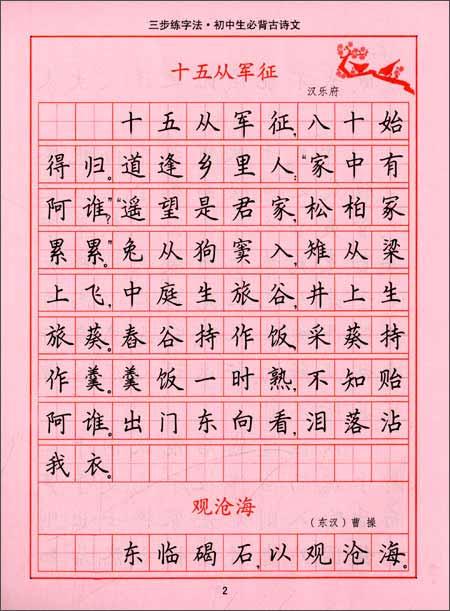 练字字帖,小学生练字字帖模板,练字字帖打印