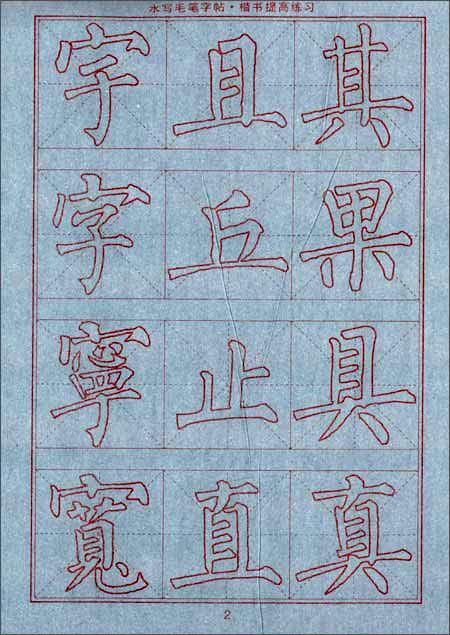 水写毛笔字帖 楷书提高练习图片