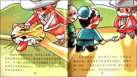 《中国古代英雄人物故事拳系列丛书:武松拳》