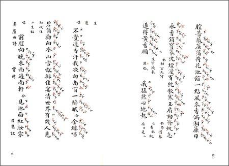 粟庐曲谱 精装本