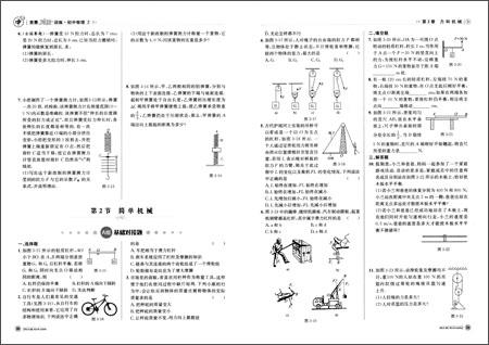 对接训练中考竞赛:初中版本2(第3版)(各初中物理鸡女图片