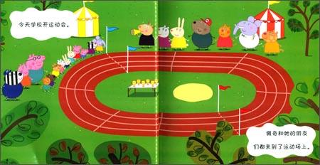 小猪佩奇 运动会