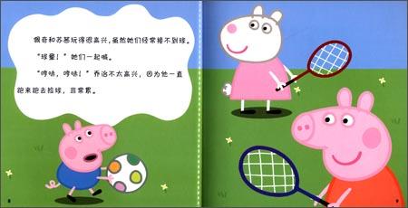 回至 小猪佩奇:踢足球 (平装)