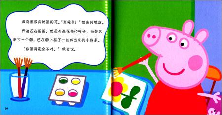 《小猪佩奇:乔治第一天上幼儿园》