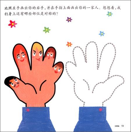 幼儿图形创意画:创意篇(3-6岁适用)平装–2013年6月1日