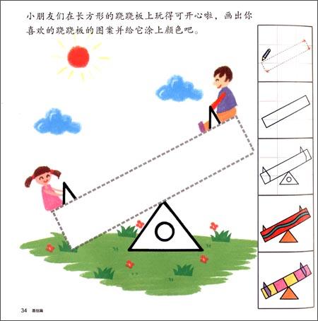幼儿图形创意画:基础篇(3-6岁适用)平装–2013年6月1日图片