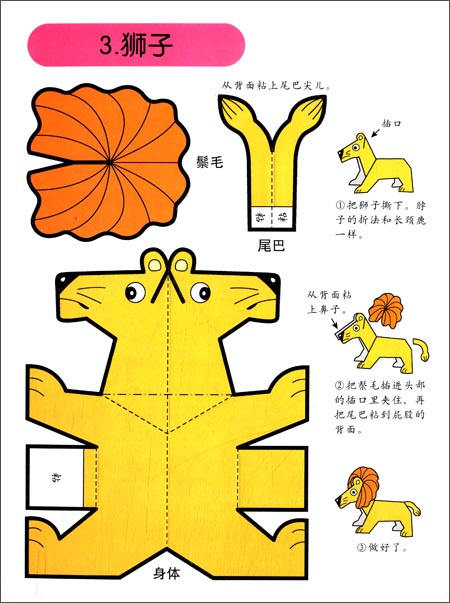 立体手工1:动物