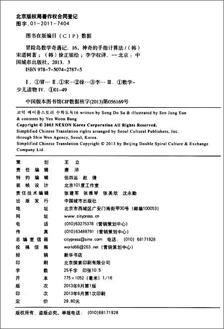 《冒险岛数学奇遇记16-20(套装共5册)》