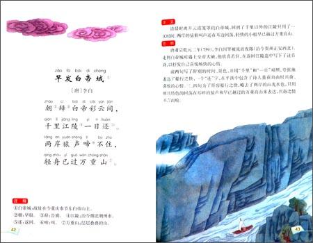 小学生必背古诗词75首/顾作峰/哈尔滨出版社/古00后被小学生图片