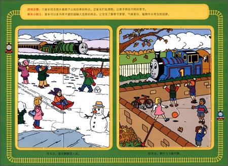回至 托马斯和朋友亲子游戏卡:爸爸陪我玩(附拼插小火车 多多岛地图)图片