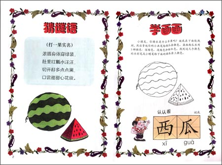 《儿童绘画启蒙丛书·想想画画:猜开心谜语(适合4-6岁