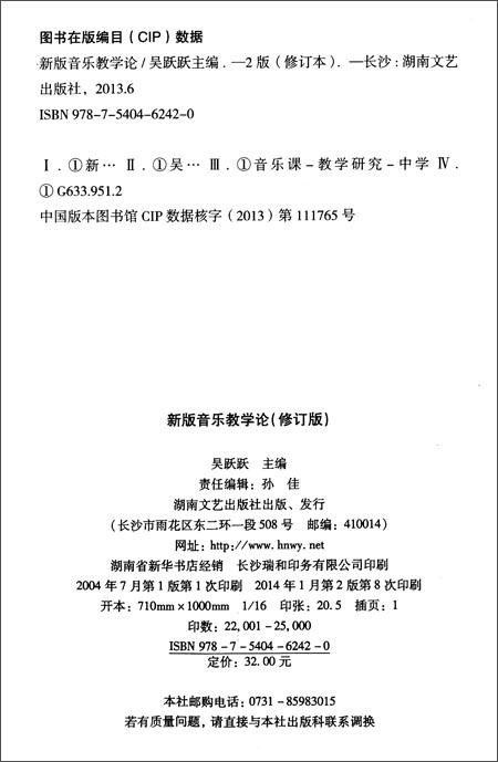 《新版音乐教学论(修订版)》 吴跃跃【摘要 书