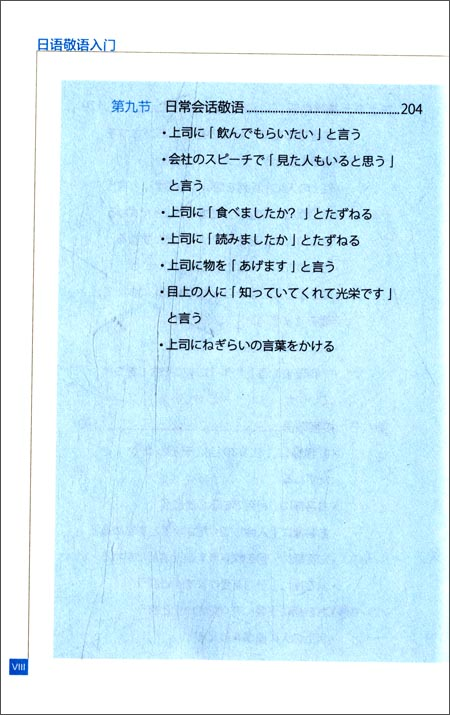 回至 日语敬语入门 (平装)