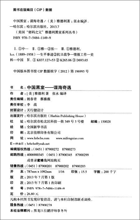 """美国""""密码之父""""雅德利黑室系列丛书:中国黑室•谍海奇遇"""