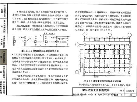 回至 国家建筑标准设计图集:混凝土结构施工图平面整体表示方法制图