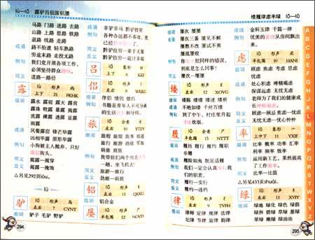 小学生习字组词造句成语同义词反义词一本通(