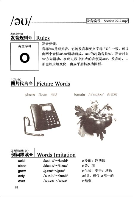 新概念英语新版自学辅导丛书:新概念英语国际