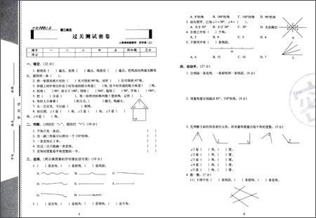 人教版四年级数学上册期末试卷