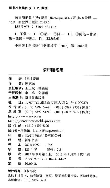 青少年励志经典文库:蒙田随笔集