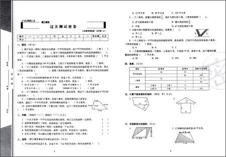 五年级上册数学测试卷_五年级数学上册期末试卷及参考答案