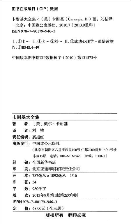 畅销版权威译本:卡耐基大全集