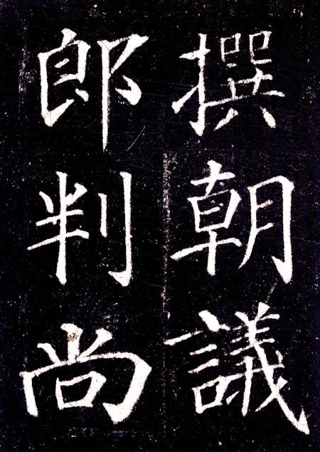 书法经典放大·铭刻系列:颜真卿多宝塔碑:亚马逊