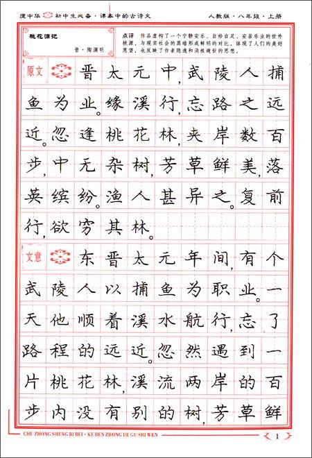 回至 庞中华硬笔书法系列:初中生必备课本中的古诗文(8年级上册)(楷书图片